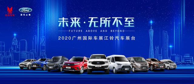 2020(第十八届)广州国际汽车展览会